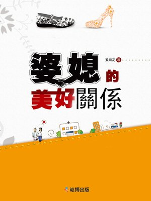 cover image of 婆媳的美好關係