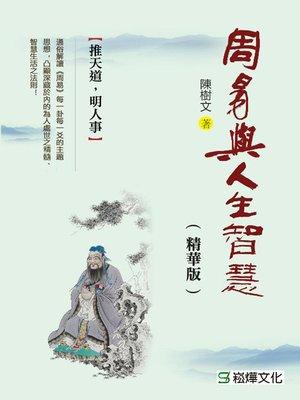 cover image of 周易與人生智慧(精華版)