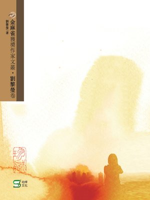 cover image of 金麻雀獲獎作家文叢劉黎瑩卷