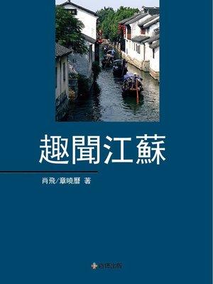cover image of 趣聞江蘇