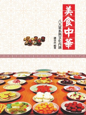 cover image of 美食中華
