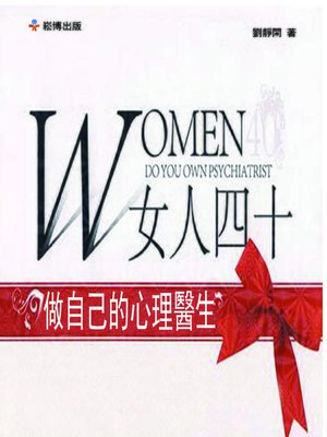 cover image of 女人四十 做自己的心理醫生