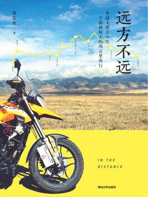 cover image of 远方不远