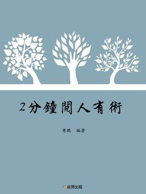 cover image of 2分鐘閱人有術