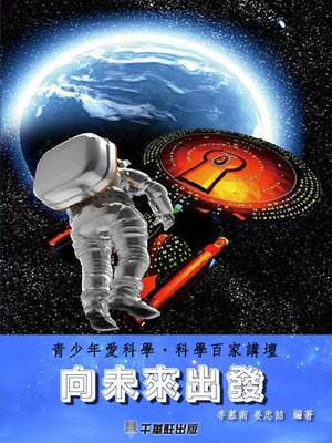 cover image of 向未來出發