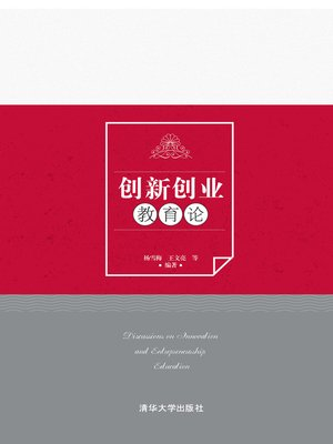 cover image of 创新创业教育论