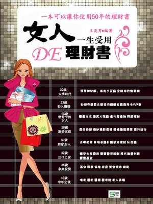 cover image of 女人一生受用的理財書