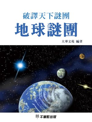 cover image of 地球謎團