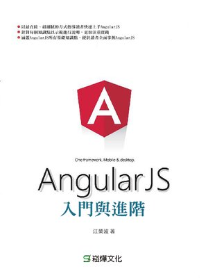 cover image of AngularJS入門與進階