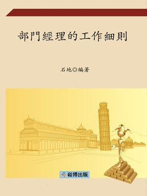 cover image of 部門經理的工作細則