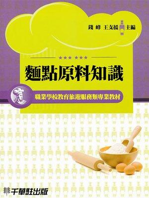 cover image of 麵點原料知識