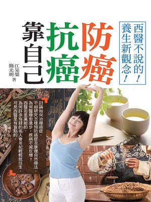 cover image of 防癌抗癌靠自己