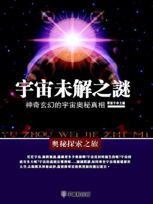 cover image of 宇宙未解之謎