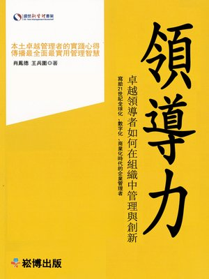 cover image of 領導力
