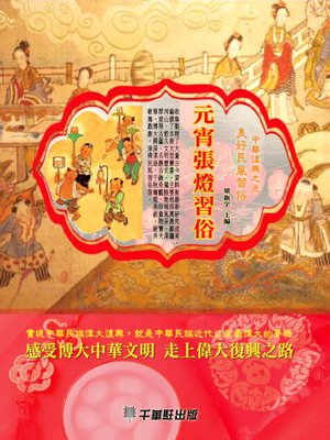 cover image of 元宵張燈習俗
