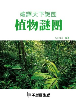 cover image of 植物謎團