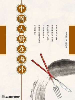cover image of 中國大廚在海外