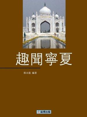 cover image of 趣聞寧夏