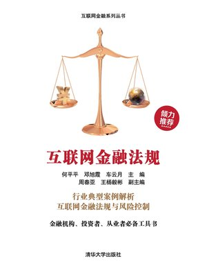 cover image of 互联网金融法规