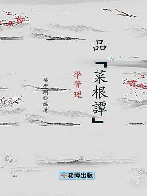 cover image of 品菜根譚學管理