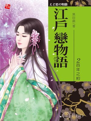 cover image of 江戶戀物語2