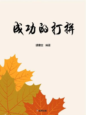 cover image of 成功的打拼