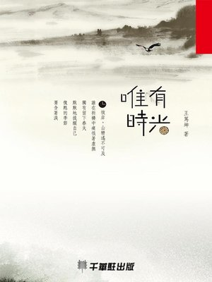 cover image of 唯有時光
