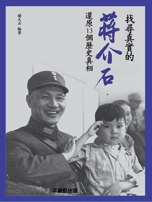 cover image of 找尋真實的蔣介石·還原13個歷史真相