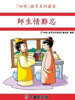 cover image of 師生情難忘