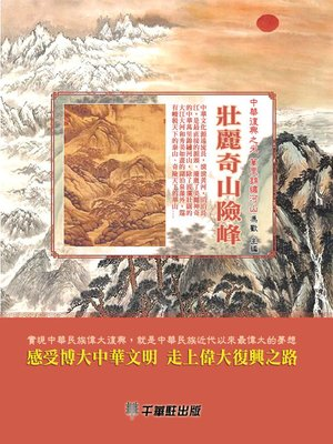 cover image of 壯麗奇山險峰