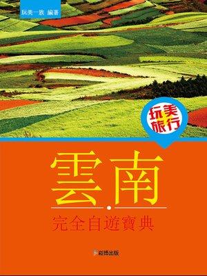 cover image of 玩美旅行 雲南完全自遊寶典