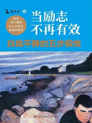 cover image of 当励志不再有效