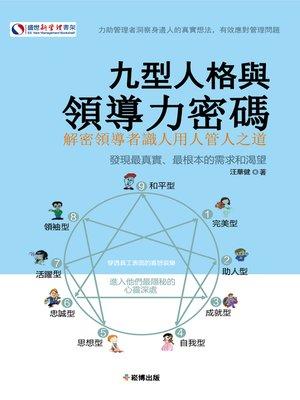 cover image of 九型人格與領導力密碼