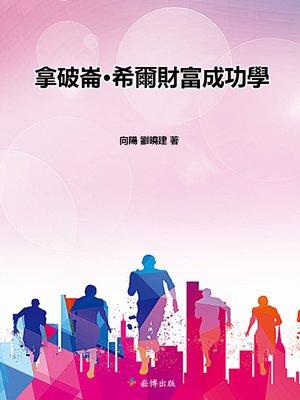 cover image of 拿破侖·希爾財富成功學