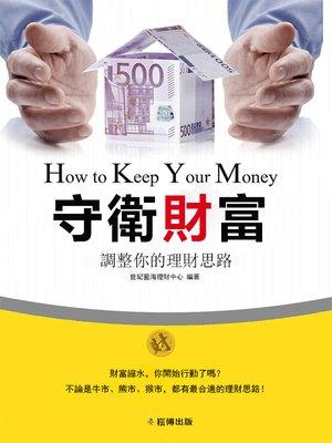 cover image of 守衛財富 調整你的理財思路