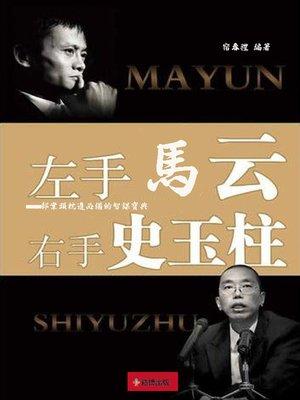 cover image of 左手馬雲,右手史玉柱