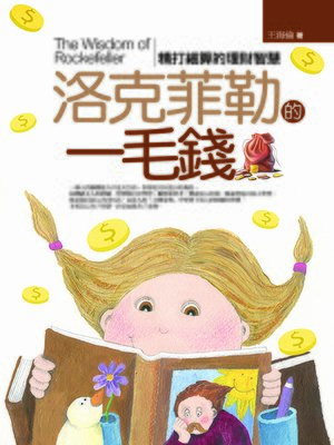 cover image of 洛克菲勒的一毛錢