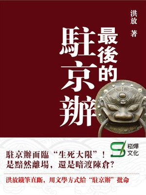 cover image of 最後的駐京辦