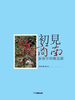cover image of 初見商南 秦嶺中的桃花源