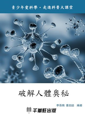 cover image of 破解人體奧秘