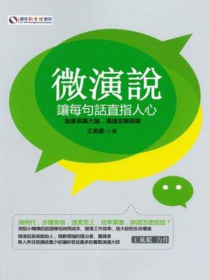 cover image of 微演說-讓每句話直指人心