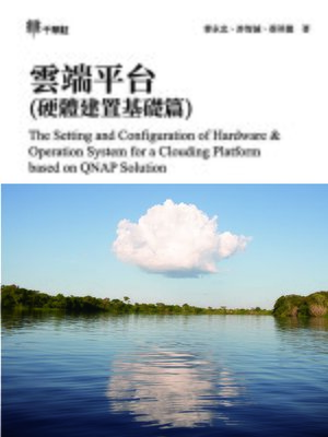 cover image of 雲端平台(硬體建置基礎篇) (The Setting and Configuration of Hardware & Operation System for a Clouding Platform based on QNAP Solution)