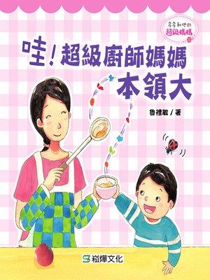 cover image of 哇!超級廚師媽媽本領大