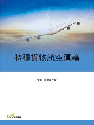 cover image of 特種貨物航空運輸