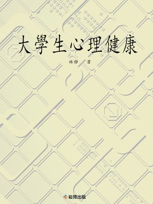 cover image of 大學生心理健康