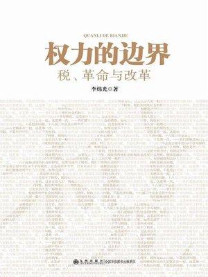 cover image of 权力的边界