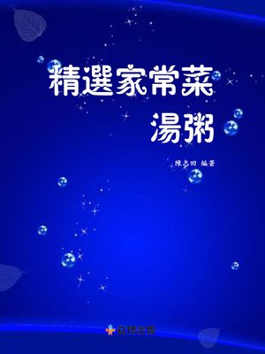 cover image of 精選家常菜湯粥