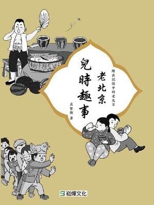 cover image of 老北京兒時趣事