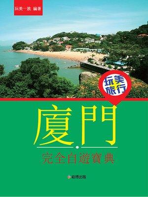 cover image of 玩美旅行 廈門完全自遊寶典