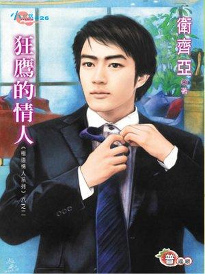 cover image of 極道情人系列六之二